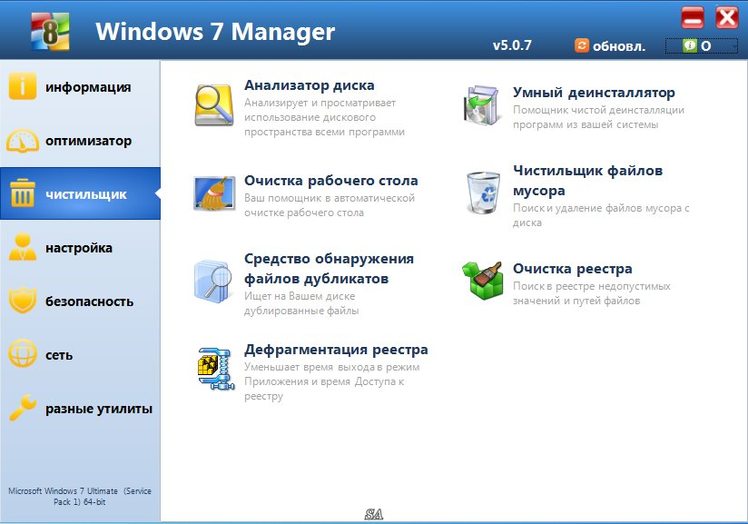 Windows 7 Manager 5.0.8