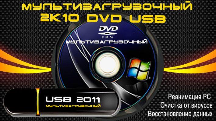 """Мультизагрузочный 2k10 DVD/USB/HDD v.5.11 """" Евгений Попов :: Компьютерная помощь :: Новосибирск и Обь"""